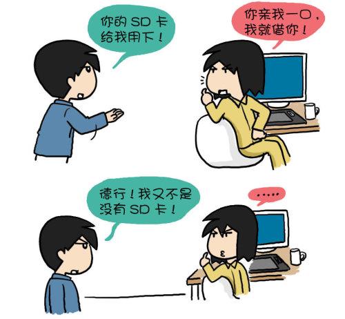 卖色求卡 - 小步 - 小步漫画日记