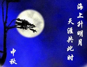中秋佳节倍思亲:蒙氏连赋四章《望月》诗(转载) - 乐天蓝鹰 - 乐天蓝鹰的博客