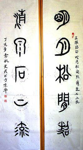 送给好友们中秋节的礼物 书法 对联图片