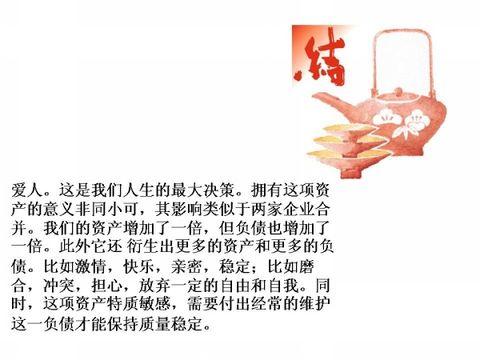 人生的资产负债表(转) - angel.yzx - 惠风和畅