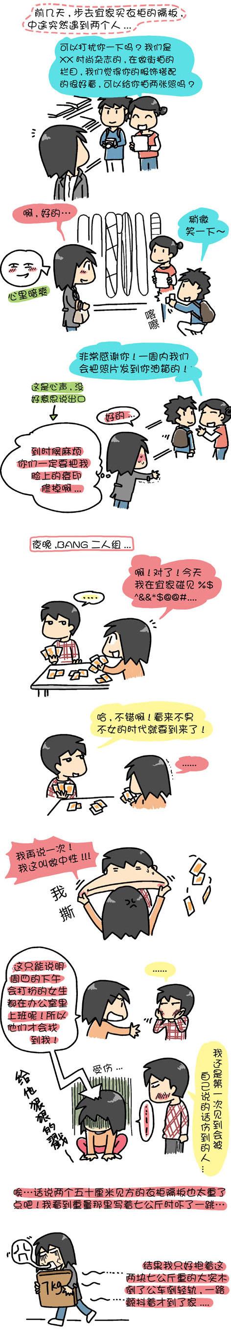 日记 [2008年03月28日] - 小步 - 小步漫画日记