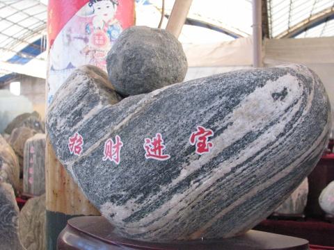泰山奇石市场上的赝品(原) - 凉如萤 - 凉如萤的博客