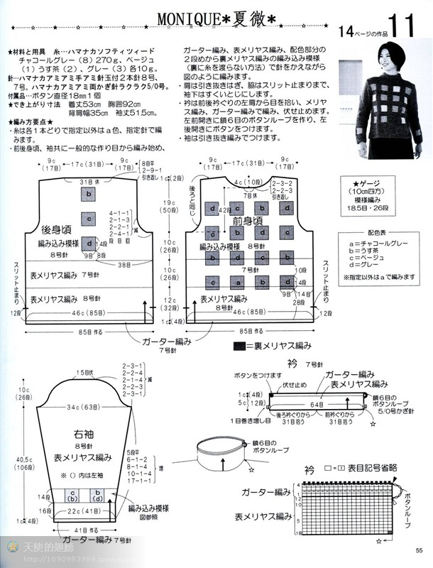 【引用】夏微女装   - 空中浮萍 - 空中浮萍的博客