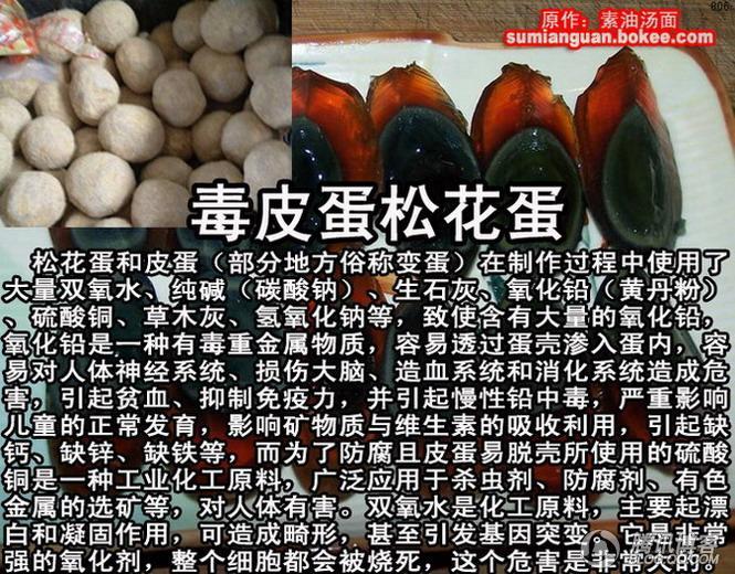 触目惊心!生活中的50种毒食品全曝光 - 樱桃公主 - 樱桃公主