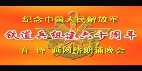 引用 【铁道兵组建六十周年音诗画网络朗诵晚会特辑】 - Guowu高山流水 - 高山流水Guowu的博客