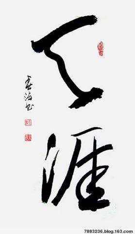 秋  思 - 苦竹山人 -       师竹