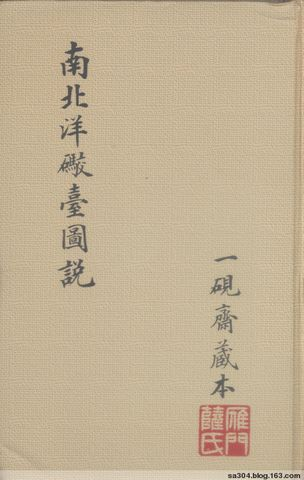 《南北洋炮台图说》公开面世 - 雁门薩氏家园 - 雁门薩氏家园