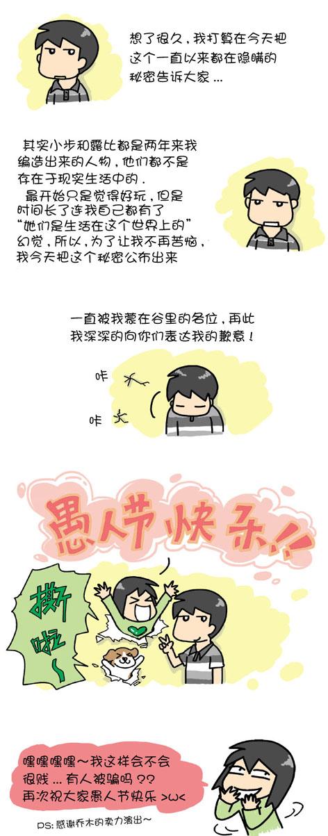 秘密 - 小步 - 小步漫画日记
