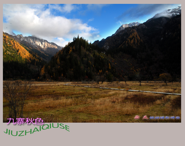 (原摄)九寨秋色之十七 - 高山长风 - 亚夫旅游摄影博客