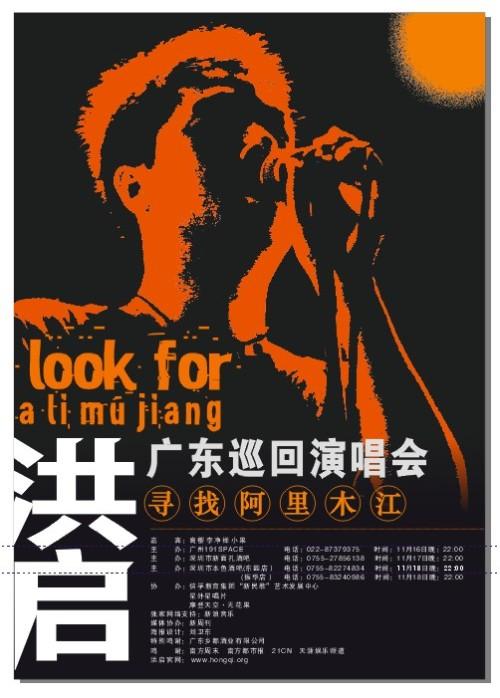 寻找阿里木江——2007洪启广东巡回演唱会 - hongqi.163blog - 另一个空间