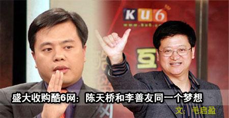 盛大收购酷6网:陈天桥和李善友同一个梦想 - 毛启盈 - 毛启盈的博客