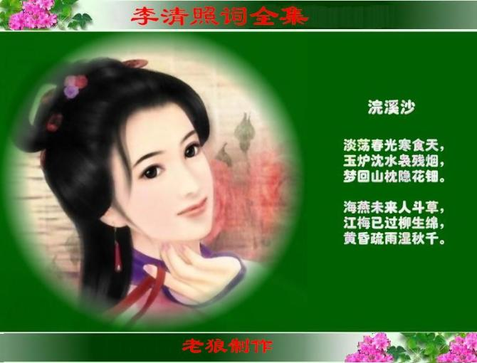 李清照诗词配画全集50首  【引用】 - 蓝风清晨 - 热火
