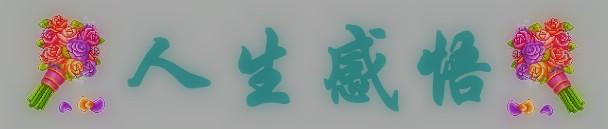人生感悟 - 李姝瑶 - 姝瑶心语---幸福老妈的小屋