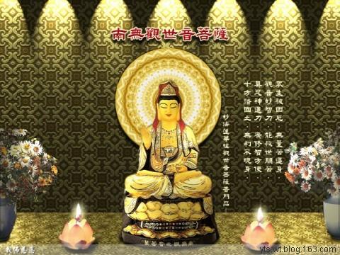 佛教音乐(4)——观世音菩萨发愿偈.大悲咒 - 无天 - 无天的博客