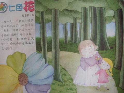 故事——《七色花》 - 米奇宝宝 - 温馨的米奇小屋....( 双语大4班)