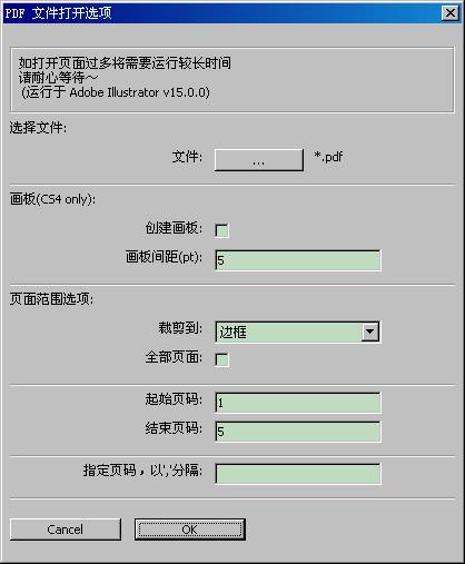 AI 一次导入多页PDF脚本 插件下载 - whyeming - Illustrator CS5插件 教程