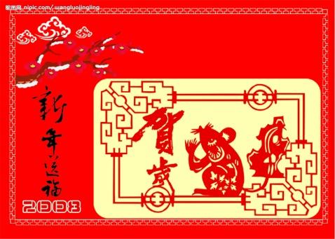 新年圖片3(原) - kenltx - 唐老鴨(kenltx)的博客