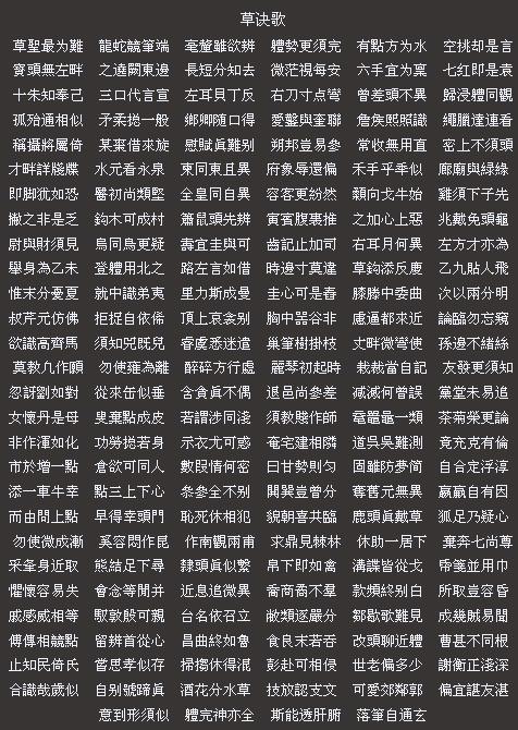 王羲之草字诀