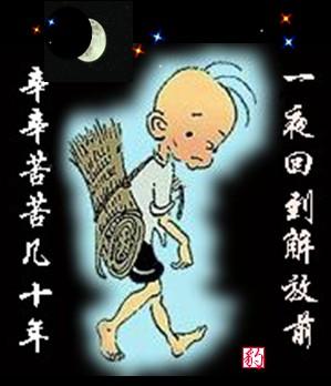 中国人必看! - smxkqs1966 - smxkqs1966 的博客