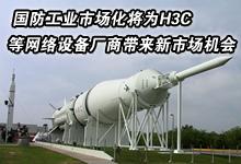 国防工业市场化将为H3C等网络设备厂商带来新市场机会 - 易观国际 - 我的博客