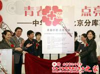 [新闻报道]2007年10月27日高校海报大赛启动仪式报道 - 北京之家 - 北京红十字造干志愿者之家
