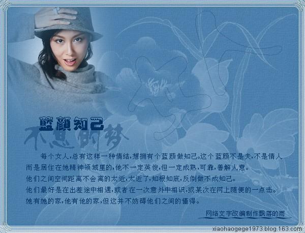人生需要蓝颜知己 - xiaohaogege1973 - 独上西楼