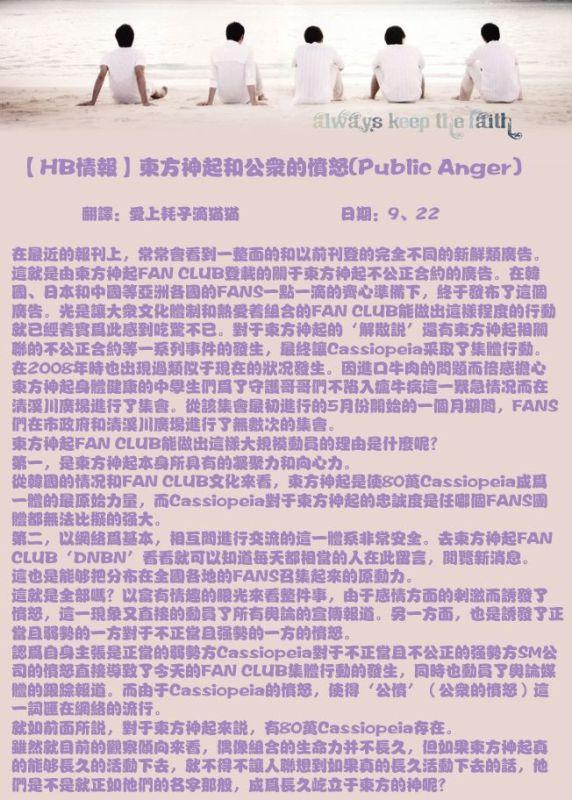 转载:东方神起和公众的愤怒(Public Anger) - Cassiopeia - 我的Paradise