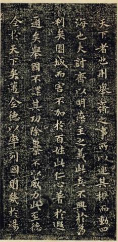 《乐毅论》临习指导 - chengyi606 - chengyi606