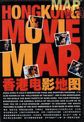 香港电影地图 - 《地图》 - 《地图》杂志官方博客
