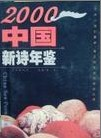 《中国新诗年鉴》告天下诗人(特别是诗爱者)书: - 杨克 - 杨克博客