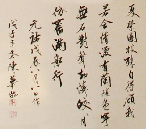 陈华临摹作品-米芾《苕溪贴》 - 海砚斋主  陈华 - 海砚斋书法艺术工作室