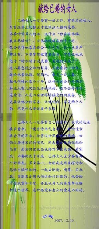 【转载】2007年12月10日 - 岸芷汀蓝 - 岸芷汀蓝 郁郁青青