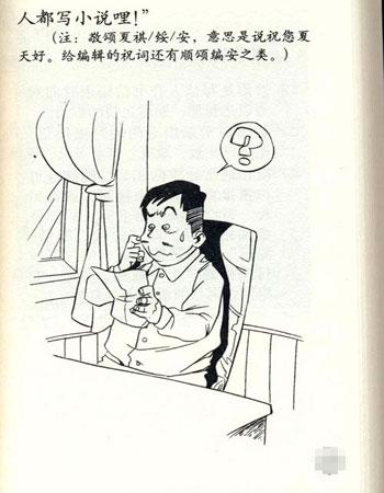 爆笑揭秘:各科老师的辞职理由(组图)
