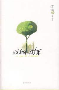 书衣 - 陈蔚文 - 陈蔚文