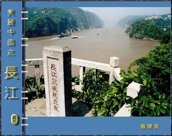 引用 美丽的长江全图 - 逍遥风 - dg81010072的博客