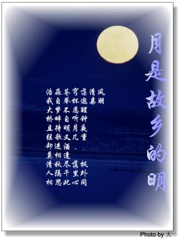 月是故乡明(原创) - 冰清玉洁 - 烟雨
