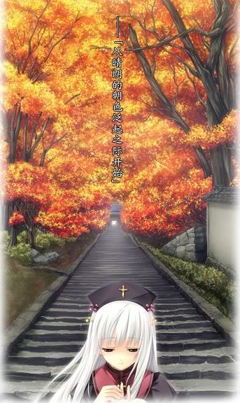 """从晴朗的朝色泛起之际开始(中文攻略)18X - ∑John∝ - """"星の彼端 、約定の日·"""