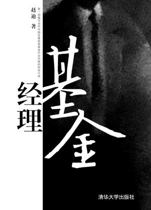 中国证券报:走在遍布宝藏与荆棘的路上——《基金经理》书评(转载) - nkzhaodi - 资本的崛起