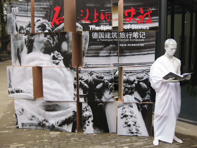 石头上的史诗:新书发布会暨中德建筑影像巡… - 杨克 - 杨克博客