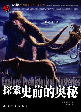 《探索史前的奥秘》12月中旬上市 - 邢立达 - 邢立达的恐龙频道