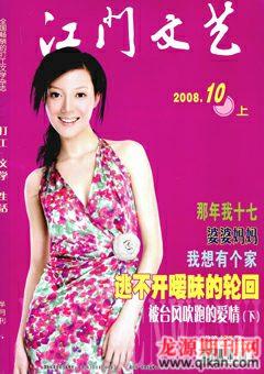 [收录]《江门文艺》2008年第19期目录 - 尹宏灯 - 宏灯的诗生活