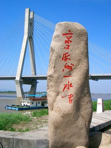 渡口的变迁----改革开放30年的记忆(2)   - 邗江春晓 - dcj180的博客