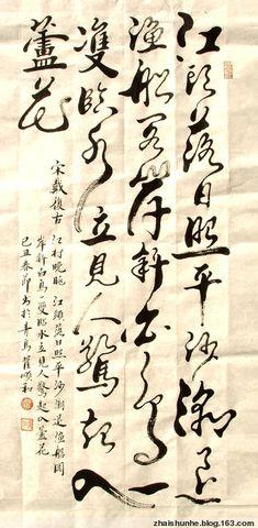 原创 翟顺和的字 宋 戴复古 江村晚眺 - 翟顺和 - 悠然见南山