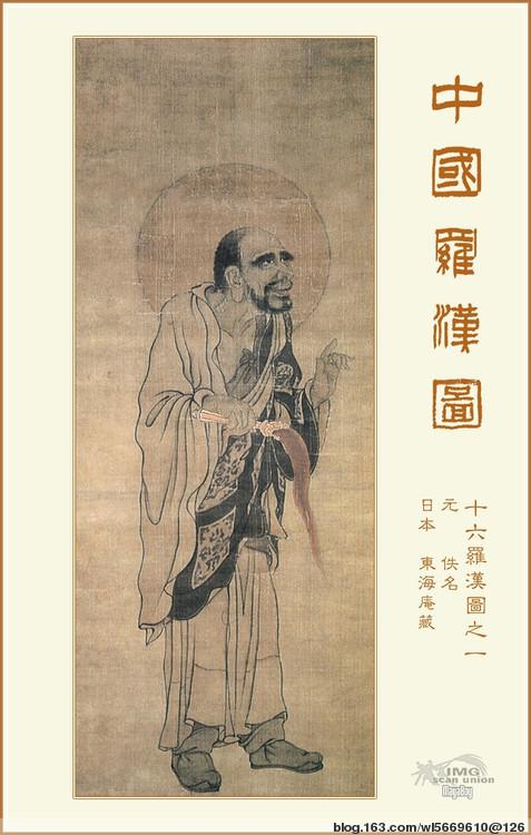 中国罗汉图大全 (精品收藏) - 清影 - 清影摇风