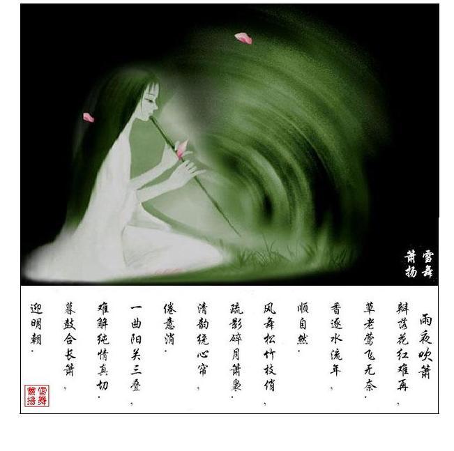 洞箫曲 - 常林 - 轻风明月