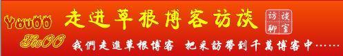 《博客文化2》--mdash;mdash;博客文化传播的先行者 - 雨忆兰萍 - 网易雨忆兰萍的博客