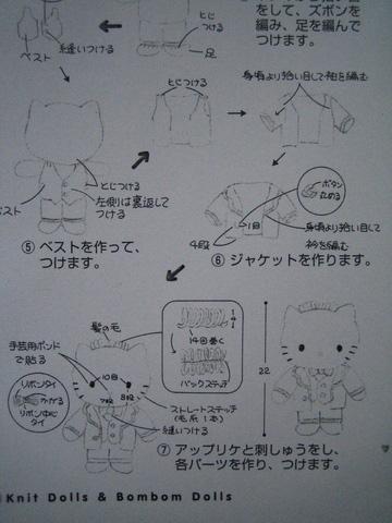 2009年2月11日 - cowry - DIY手工玩偶