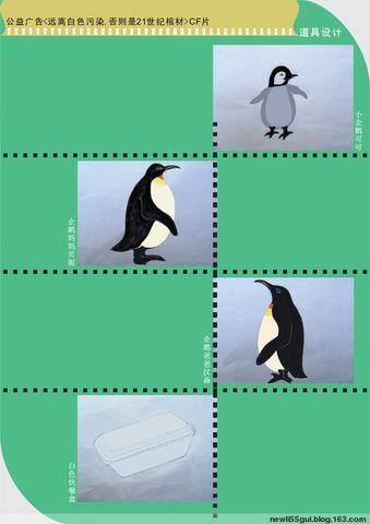 影视广告公益广告分镜头设计(原创)图片