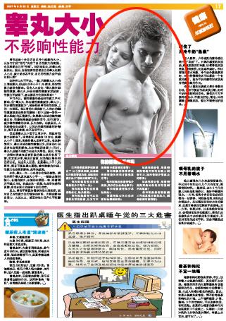 """""""哈里波特""""裸体剧照成健康版头条配图(报纸截图) - Don - Don個Blog·睇電視大"""