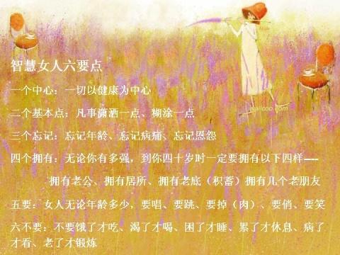 女人应该懂得的六个秘密 - 綄镁の羽蝶 - 蝶児の花園